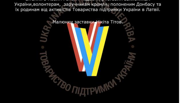 Українці Латвії записали привітальне відео захисникам України, волонтерам і заручникам Кремля