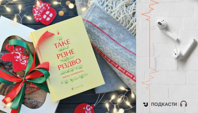 Просто слухай: уривок із книги «Таке різне Різдво»