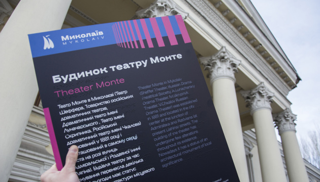 Туристичні пам'ятки Миколаєва оснастили «розумними» табличками