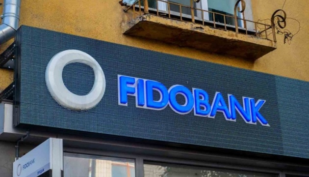 Фонд гарантування виставляє на торги пул активів «Фідобанку»