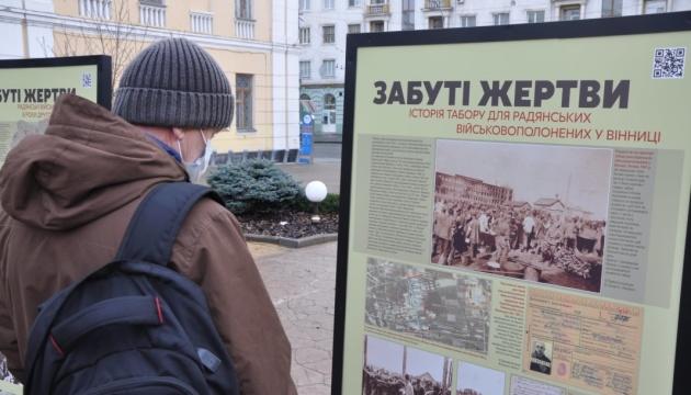 У Вінниці відкрилася вулична виставка «Забуті жертви Другої світової війни»
