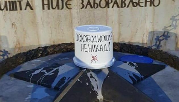 У Белграді невідомі загасили вічний вогонь, привезений Лавровим