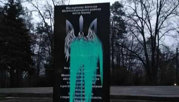 Наруга над пам'ятником воїнам АТО/ООС: Мінветеранів закликає провести об'єктивне розслідування
