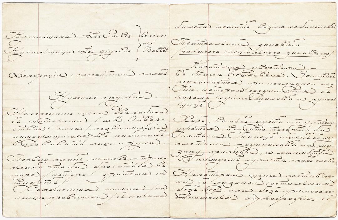 Рукописне лібрето балету Блакитний Експрес, Жан Кокто, 1924 р