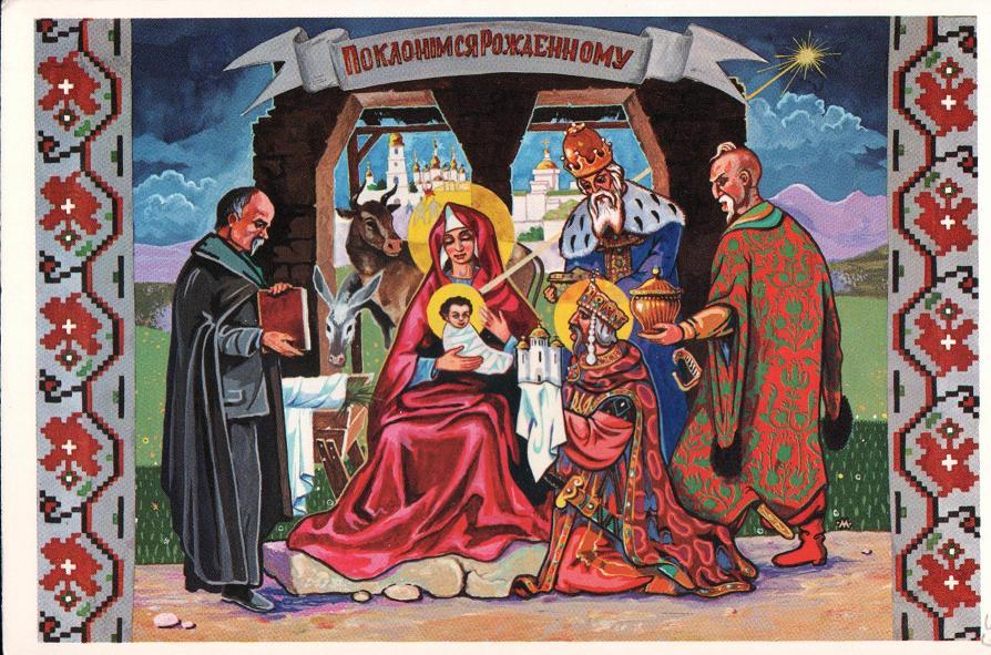 М. Михалевич «Поклонімся Рожденному». Листівка. ЦДАЗУ, ф. 18, оп. 1, спр. 4, арк. 39