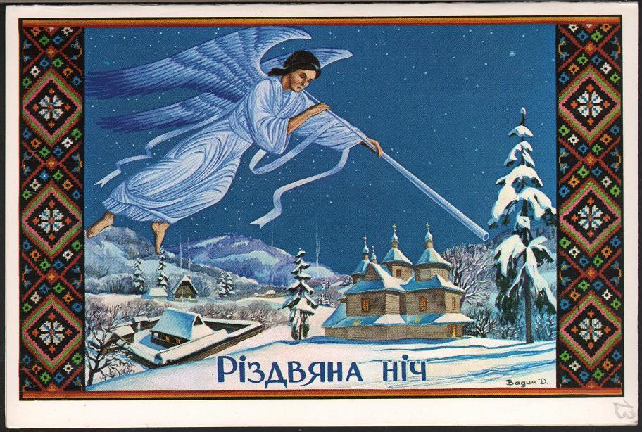В. Доброліж «Різдвяна ніч». Листівка. ЦДАЗУ, ф. 18, оп. 1, спр. 4, арк. 13