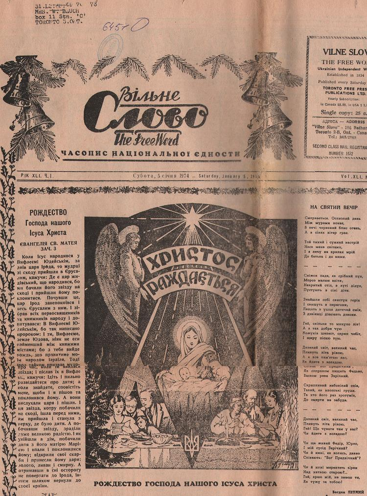 Б. Лепкий «На Святий вечір», малюнок Різдва Христового Рождества Господа нашого Ісуса Христа, уривок з Євангелія св. Матвея. «Вільне слово» (Канада), 5 січня 1974 р. ЦДАЗУ, Бібл. ф. 3, ін. № 6451-О