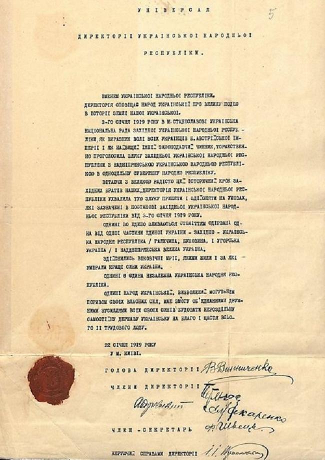 Текст Універсалу УНР про Злуку
