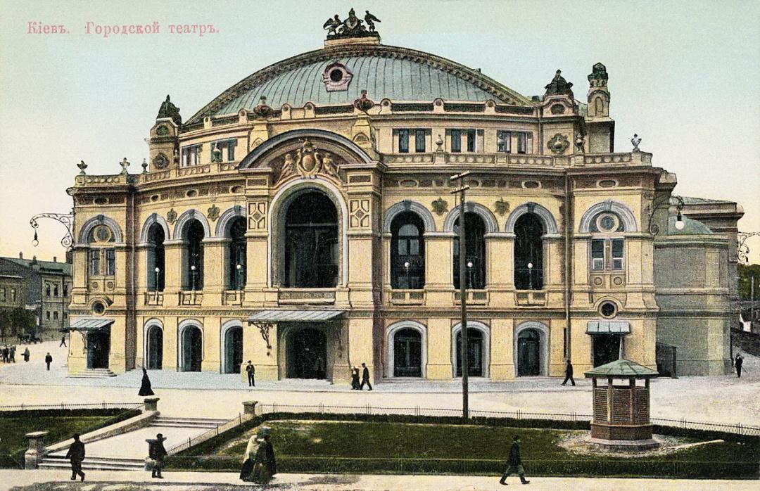 Київський міський театр, нині -Національна опера України