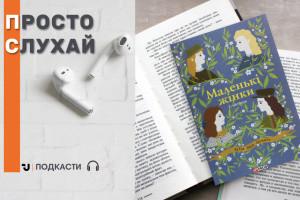 Просто слухай: уривок із книги Луїзи Мей Олкотт «Маленькі жінки»