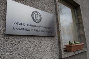 Українському Вільному Університету в Мюнхені виповнюється 100 років