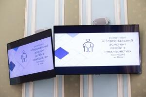В Киеве запустят услугу «Персональный ассистент» для людей с инвалидностью