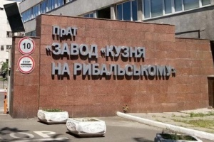 «Кузница на Рыбальском» опровергла обвинения в срыве поставки разведывательного корабля