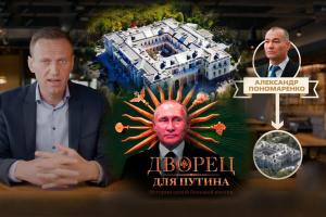 """""""Дворец Путина"""" и украинский бандюк"""
