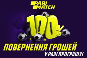 Parimatch пропонує всім новим гравцям 100% страховку ставки