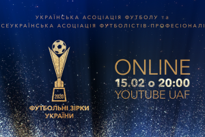 Володарі нагород церемонії «Футбольні зірки України» визначаться 15 лютого