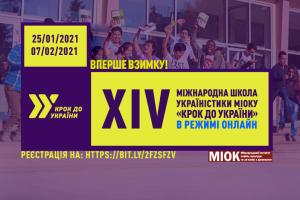 Міжнародна школа україністики «Крок до України» стартувала - вперше взимку