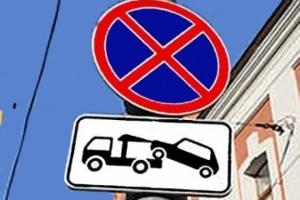 «Работает эвакуатор»: на улицах Киева появились новые дорожные знаки