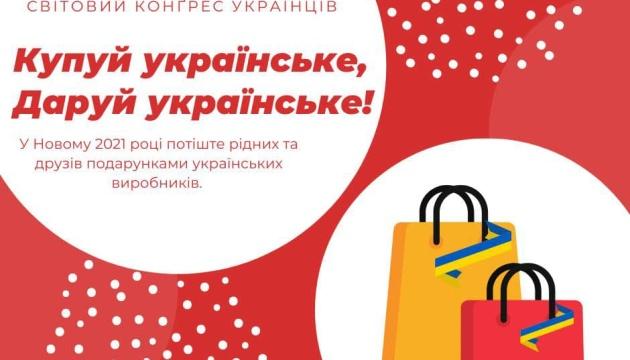 В СКУ закликають підтримати українських виробників у новому році