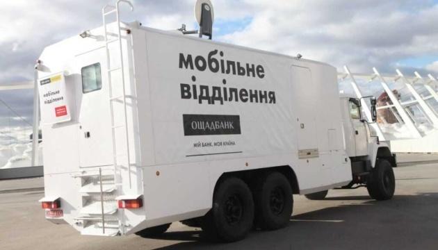 Стало известно, как на Рождество будет работать Ощадбанк вблизи линии разграничения на Донбассе