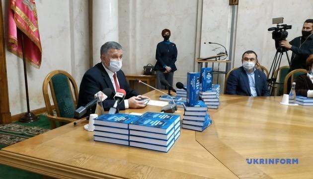 Аваков презентував свою книгу у Харкові