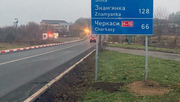Ділянку автодороги Київ - Знам'янка ввели в експлуатацію