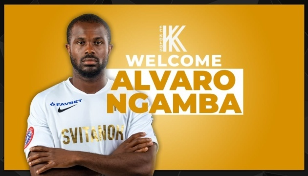 За ФК «Колос» виступатиме камерунець Нгамба