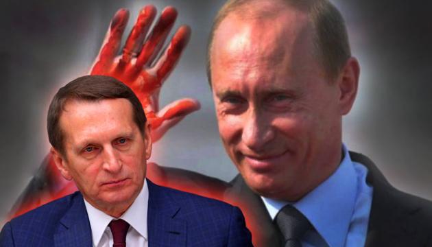 Президент Росії Сергій Наришкін, або дитя війни російських спецслужб