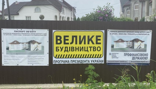 Цьогоріч у «Велике будівництво» включать близько 300 об'єктів – Чернишов