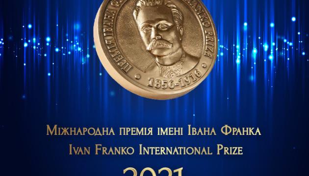Стартував прийом робіт на міжнародну премію імені Франка