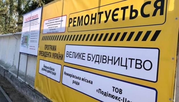 На Вінниччині цьогоріч профінансують реконструкцію восьми об'єктів