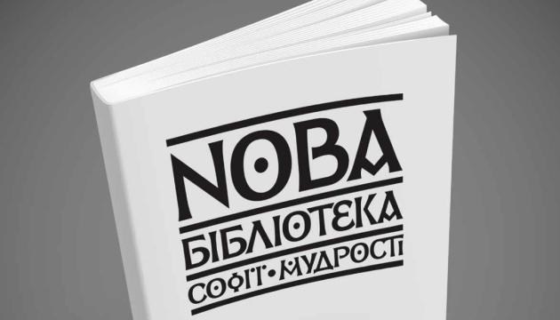 Сайт новой библиотеки Софии-Мудрости открылся для читателей