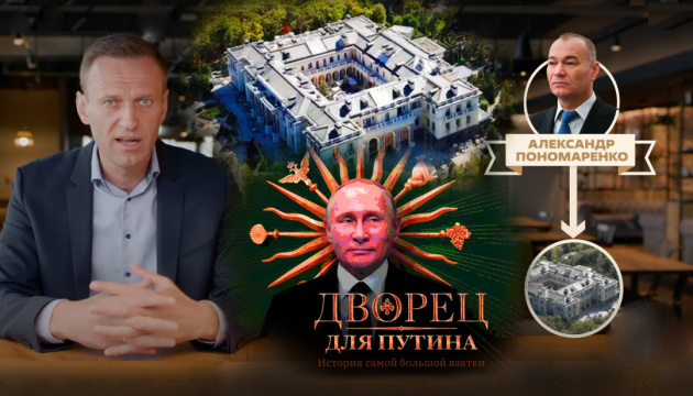 """Палац Путіна"" та український бандюк"