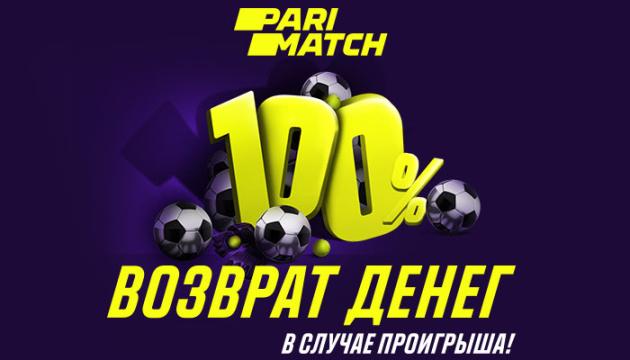 Parimatch предлагает всем новым игрокам 100% страховку ставки
