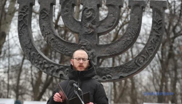 У Бабиному Яру вшанували пам'ять жертв Голокосту