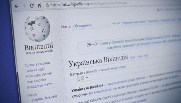 ウクライナ語ウィキペディア開設17年 記事執筆イベント開催