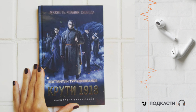 Просто слухай: уривок із книжки Костянтина Тура-Коновалова «Крути 1918»