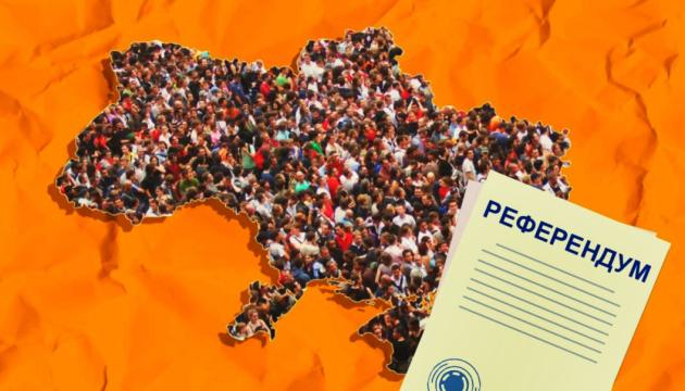 Не бойтесь референдумов, но будьте ответственными в процессе их инициирования и проведения