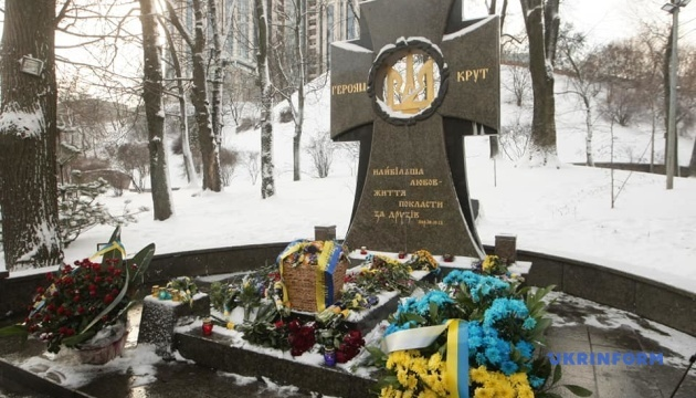 В Киеве почтили память героев Крут