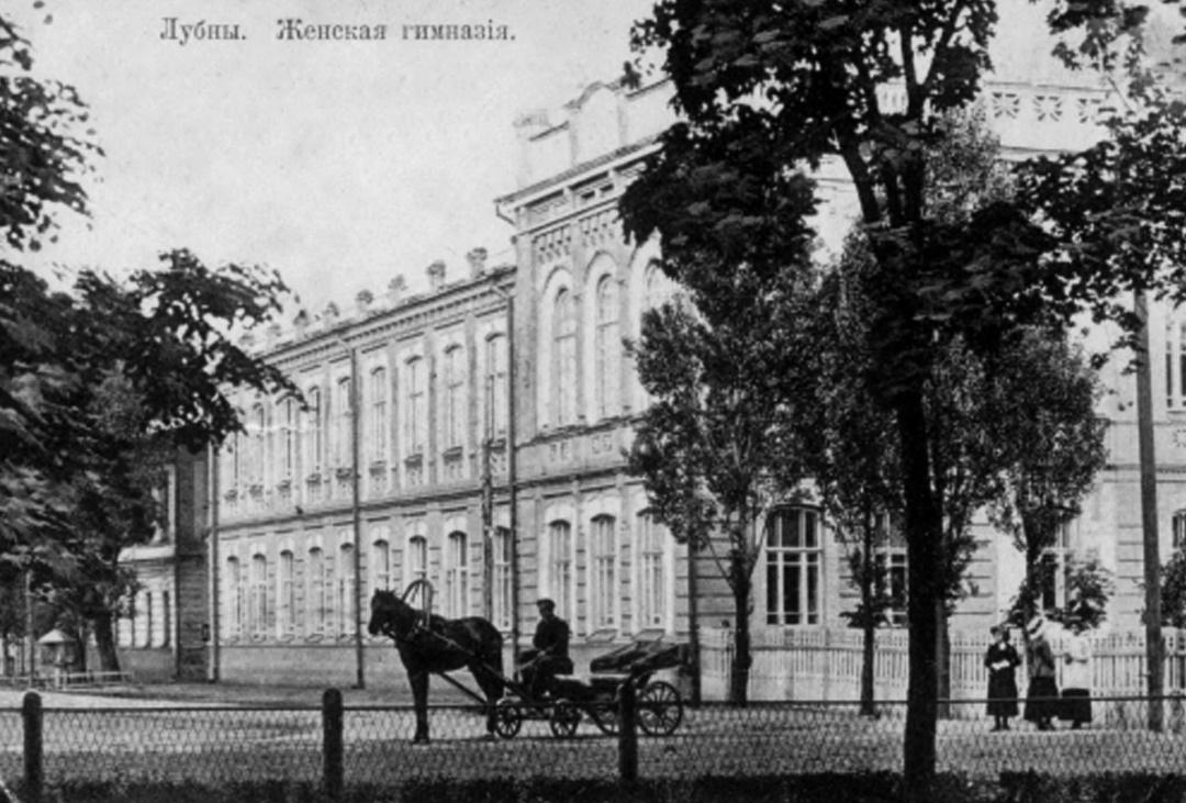 Жіноча гімназія, Лубни Полтавської губернії
