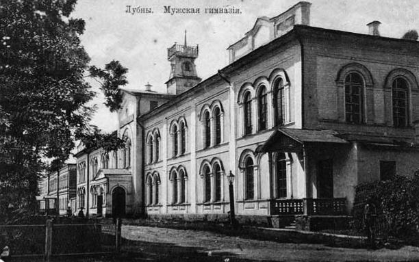 Лубенська чоловіча гімназія, де діяв  перший  учбовий кабінет-музей історика Ф.І.Камінського.