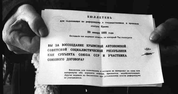 Бюлетень референдуму в Криму.