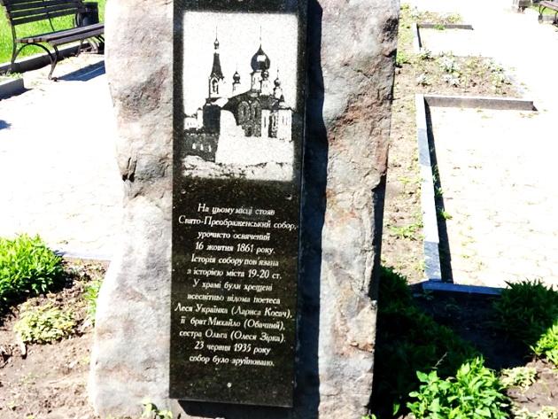 пам'ятний знак на місці Соборної Преображенської церкви у Новоград-Волинському