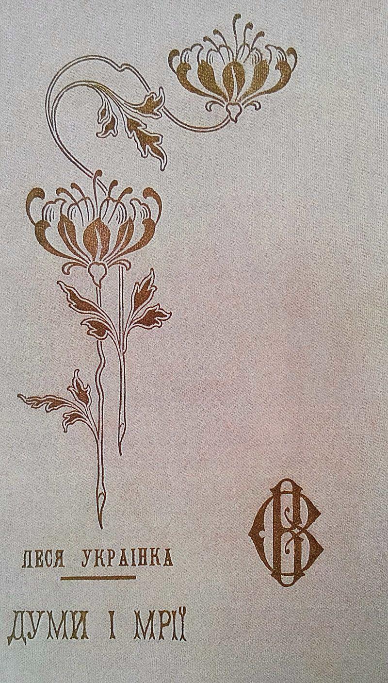 обкладинка першого видання поетичної збірки «Думи і мрії», Львів, 1899 р.