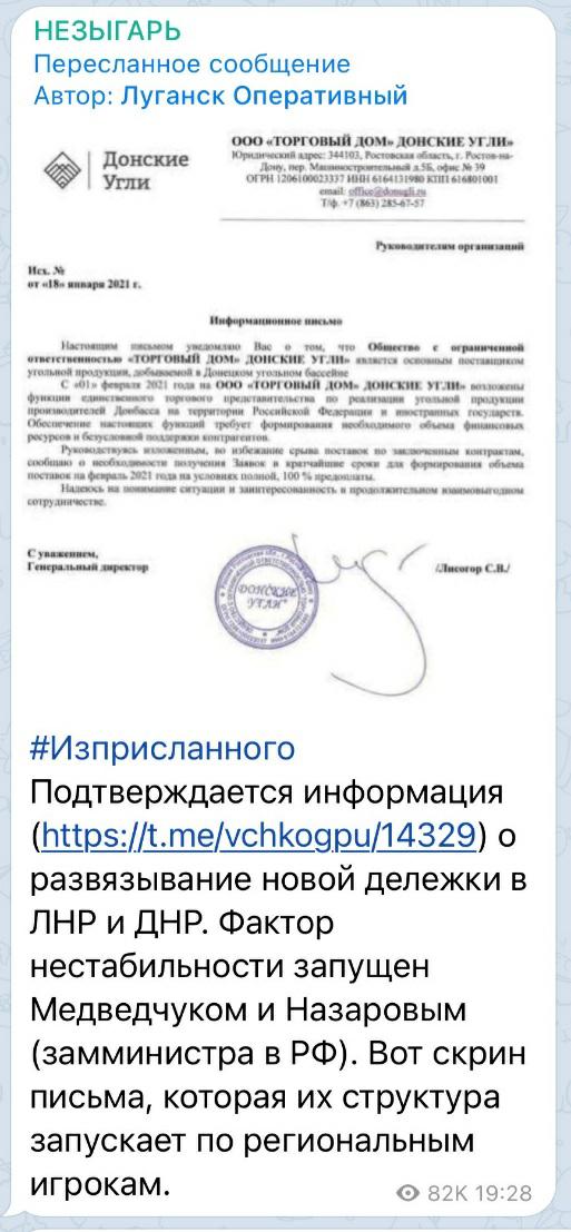 Пост в российском телеграмм-канале Незыгарь с документами о компании «Донские угли»
