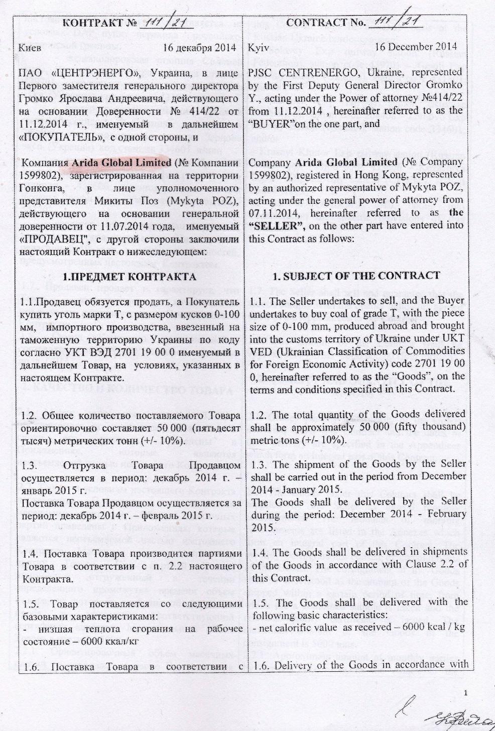 """Контракт между «ЦентрЭнерго» и компанией ARIDA (""""Украинская Правда"""")"""