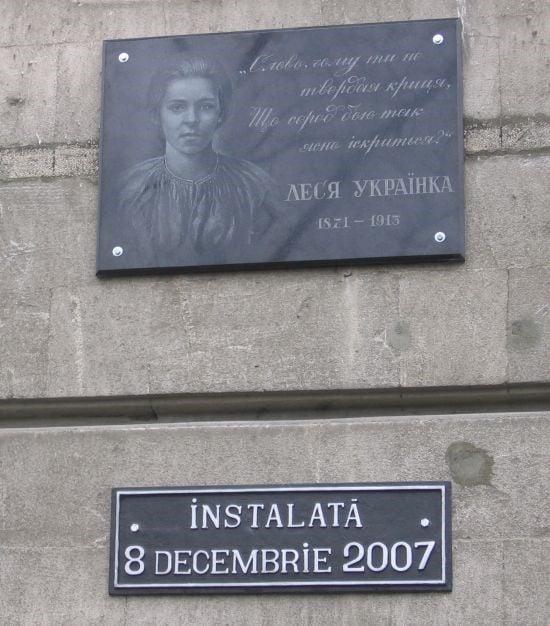 Меморіальна дошка пам'яті Лесі Українки в українській бібліотеці в Кишиневі