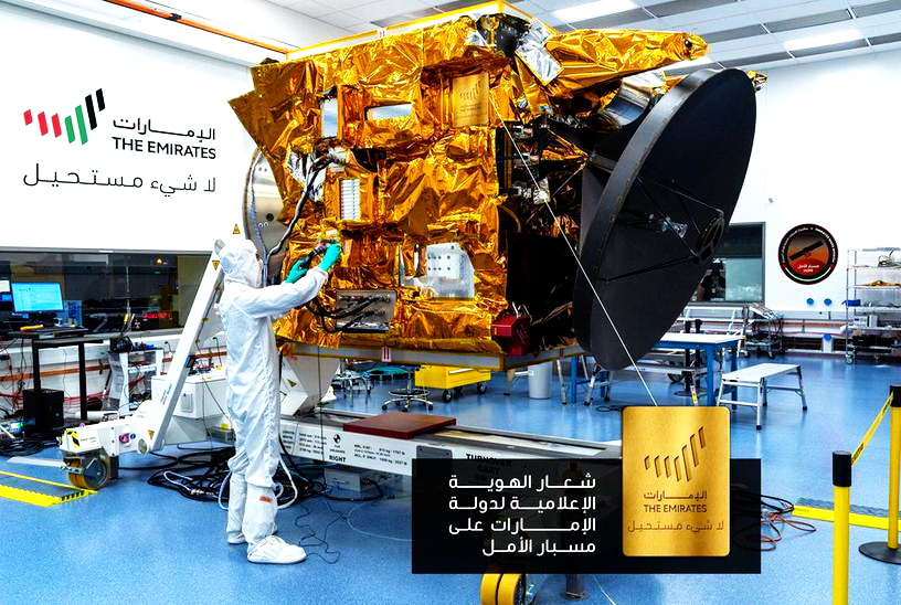 """міжпланетний науковий зонд ОАЕ """"Амаль"""""""