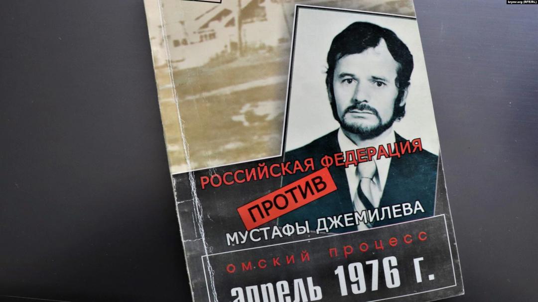 Книга «Российская Федерация против Мустафы Джемилева. Омский процесс, апрель 1976 г.»