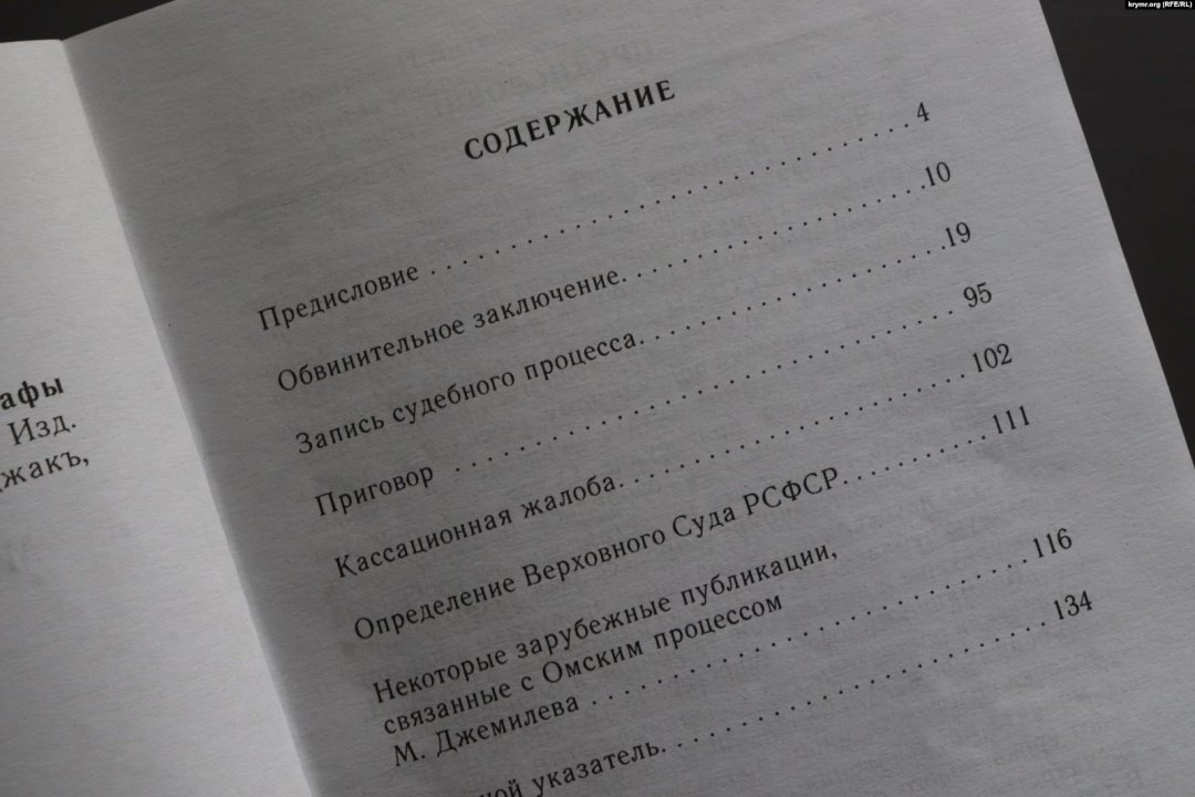 Содержание книги «Российская Федерация против Мустафы Джемилева. Омский процесс, апрель 1976 г.»